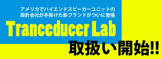 Tranceducer Lab取り扱い開始!